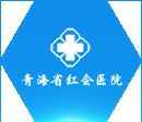 青海省红会医院