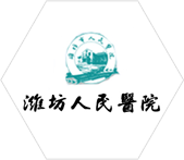 潍坊人民医院