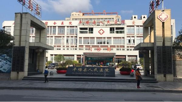 平塘县人民医院—亮豹抑菌复合隔离漆(抗菌涂料)工程案例