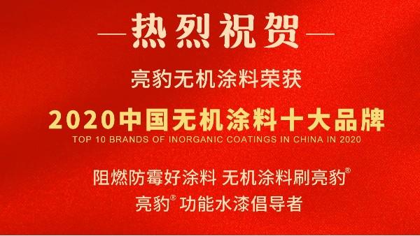 再获殊荣—亮豹荣获2020中国无机涂料十大品牌