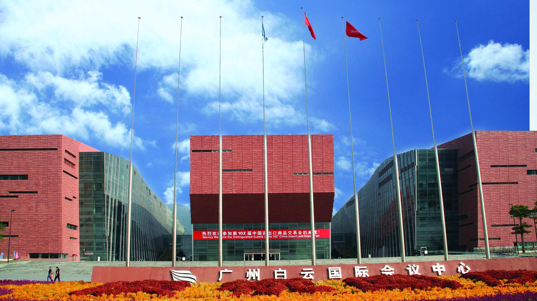 广州白云国际会议中心—亮豹易清洁内墙漆工程案例