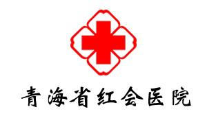 亮豹合作客户—青海省红会医院