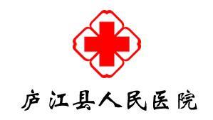 亮豹合作客户—庐江县人民医院