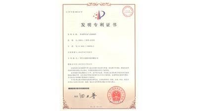 亮豹一种防氡气内墙涂料专利证书