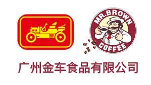 亮豹合作客户—广州金车食品有限公司(伯朗咖啡)
