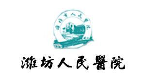 亮豹合作客户—潍坊人民医院