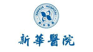 亮豹合作客户—上海新华医院