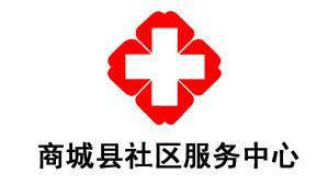 亮豹合作客户-商城县社区服务中心
