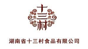 亮豹合作客户-湖南省十三村食品有限公司