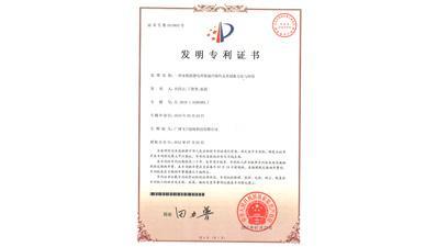 亮豹一种防静电涂料专利证书