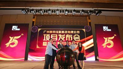热烈庆祝亮豹新三板上市启动仪式成功举办