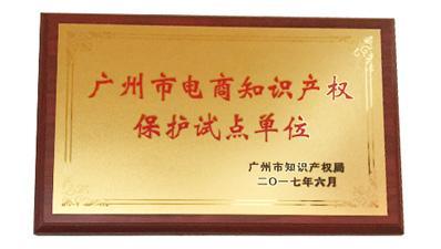 """亮豹荣膺""""广州市电商知识产权保护试点单位"""""""