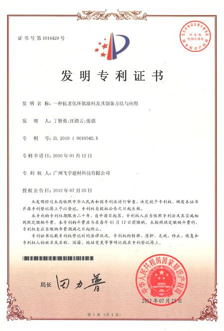 亮豹一种抗老化专利证书