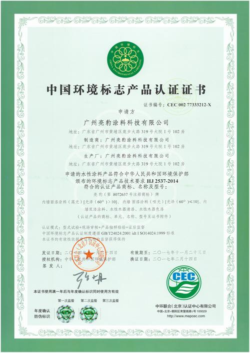 亮豹十环认证证书