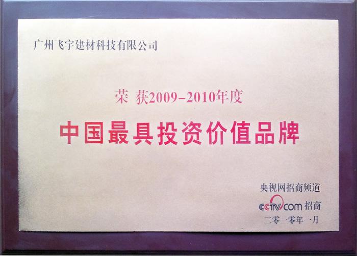 亮豹荣获CCTV中国最具投资价值品牌证书