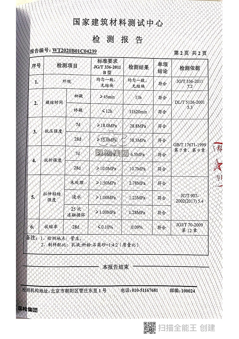 新文档 2021-02-08 17.30.13_页面_3