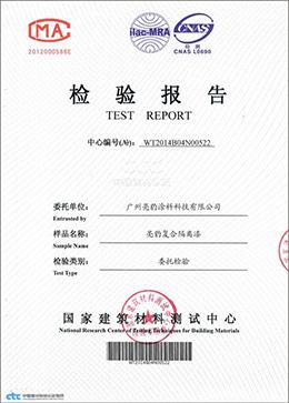国家建筑材料测试中心(1)