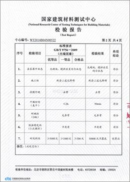 国家建筑材料测试中心(3)