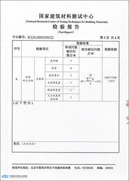 国家建筑材料测试中心(4)