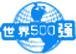 世界500墙荣誉客户