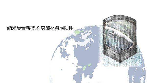 浅谈:无机纳米复合技术 突破材料局限性 功效全面升级