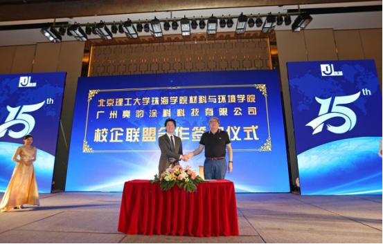 广州亮豹涂料科技有限公司执行董事郑泳能先生与北京理工大学珠海学院材料与环境学院的代表矫庆泽院长签署合作协议