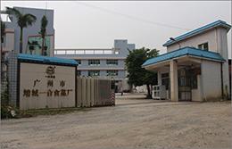 广州增城一合食品厂