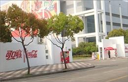 可口可乐(上海)饮料有限公司