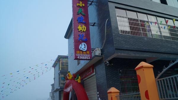 """江西德安""""小天使""""幼儿园—亮豹易清洗内墙漆工程案例"""