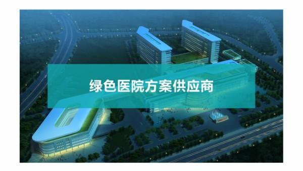 亮豹—绿色医院方案供应商-墙面、地面系统全覆盖