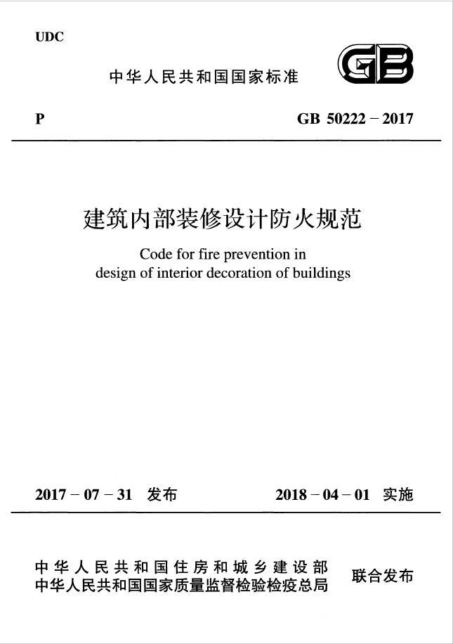 GB50222-2017-建筑内部装修设计防火规范