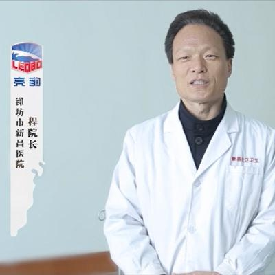 潍坊市新昌医院——程院长