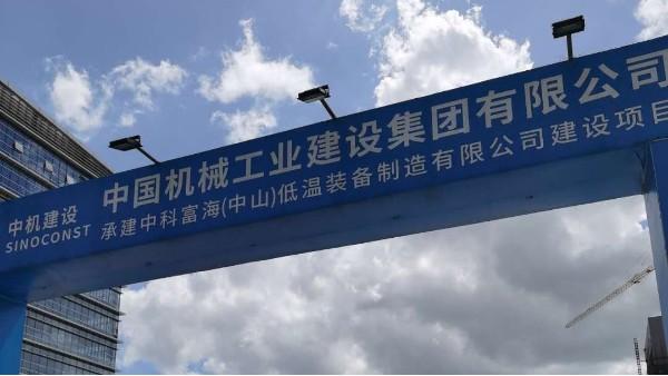 中科富海(中山)—亮豹无机复合地坪涂料案例