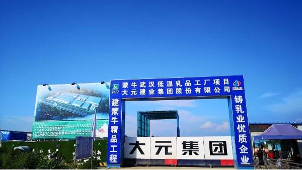 再传捷报!亮豹防霉涂料进驻武汉蒙牛低温乳品工厂