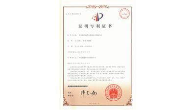 亮豹一种功能性隔离木器漆专利证书