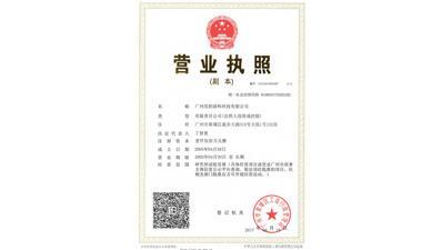 亮豹公司营业执照